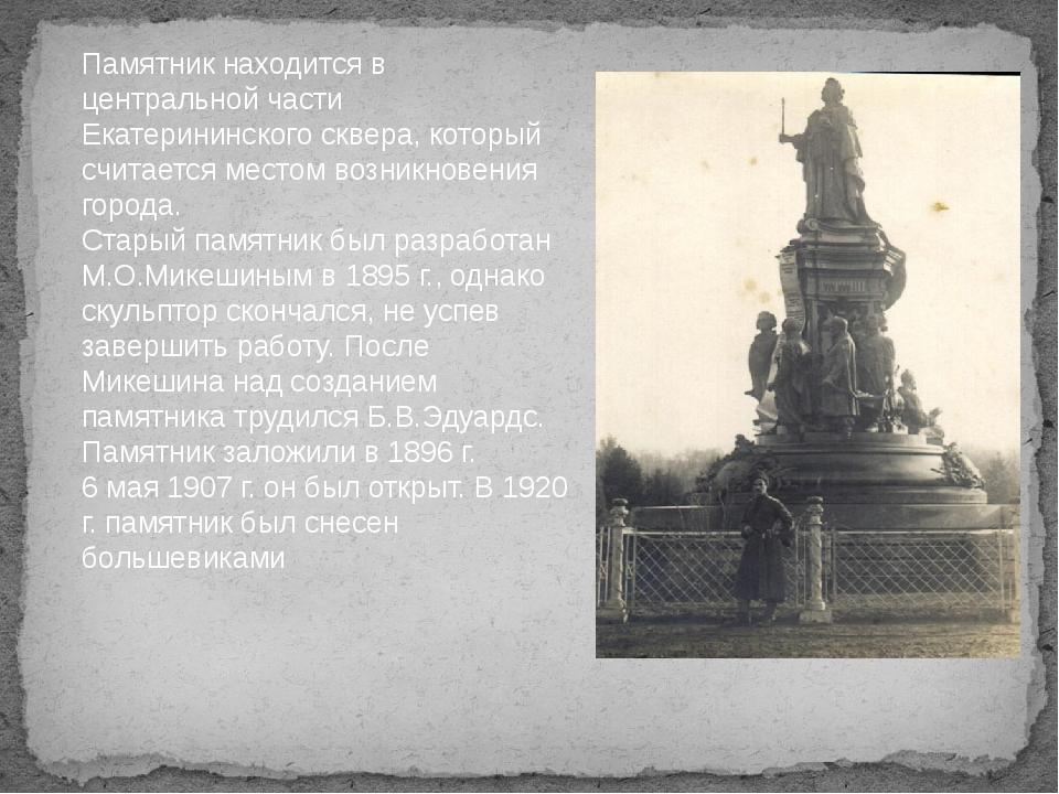 Памятник находится в центральной части Екатерининского сквера, который считае...