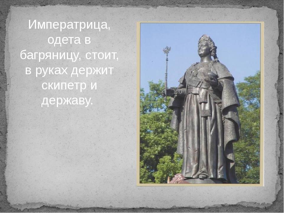 Императрица, одета в багряницу, стоит, в руках держит скипетр и державу.