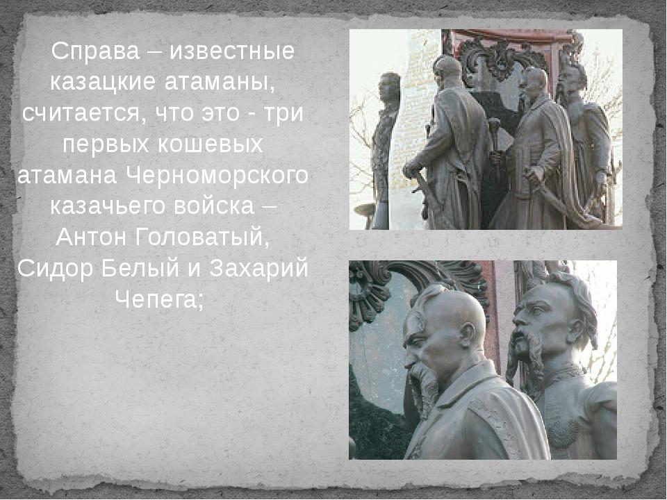 Справа – известные казацкие атаманы, считается, что это - три первых кошевых...