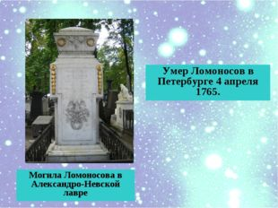 Умер Ломоносов в Петербурге 4 апреля 1765. Могила Ломоносова в Александро-Нев
