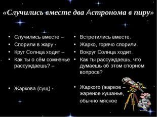 «Случились вместе два Астронома в пиру» Случились вместе – Спорили в жару - К