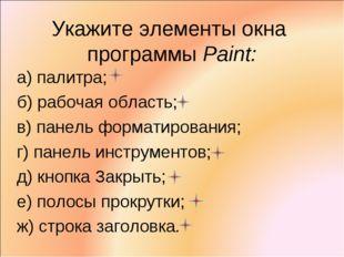 Укажите элементы окна программы Раint: а) палитра; б) рабочая область; в) пан