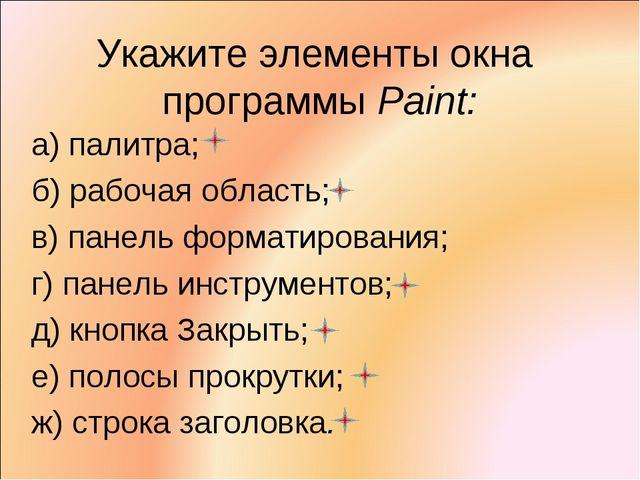 Укажите элементы окна программы Раint: а) палитра; б) рабочая область; в) пан...
