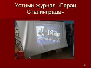 Устный журнал «Герои Сталинграда» *