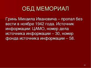 ОБД МЕМОРИАЛ Гринь Михаила Ивановича – пропал без вести в ноябре 1942 года. И