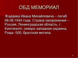ОБД МЕМОРИАЛ Жадаева Ивана Михайловича – погиб 08.08.1944 года. Страна захоро