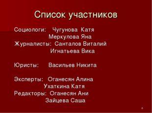 * Список участников Социологи: Чугунова Катя Меркулова Яна Журналисты: Сантал