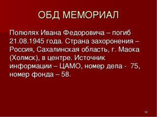 ОБД МЕМОРИАЛ Полюлях Ивана Федоровича – погиб 21.08.1945 года. Страна захорон