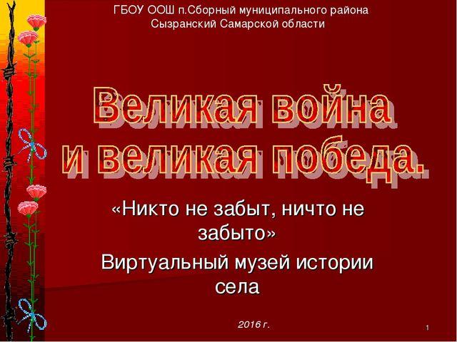 * «Никто не забыт, ничто не забыто» Виртуальный музей истории села ГБОУ ООШ п...