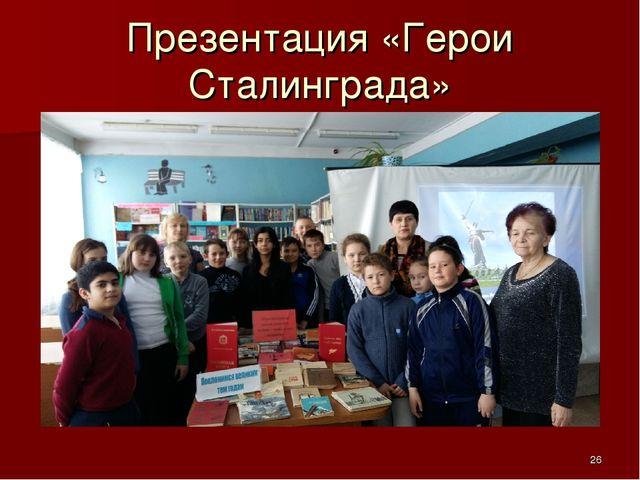 Презентация «Герои Сталинграда» *