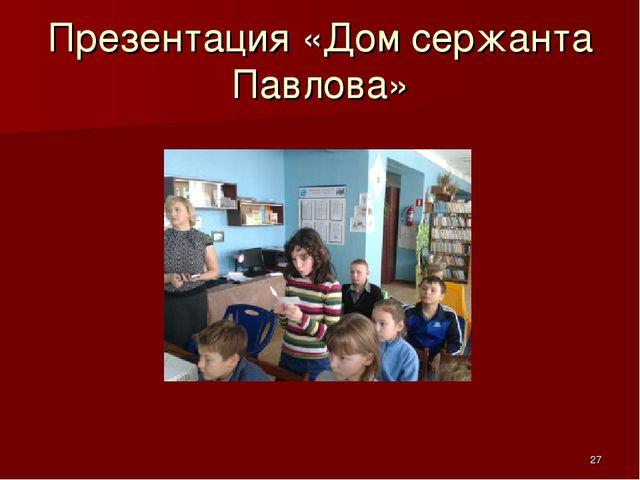 Презентация «Дом сержанта Павлова» *