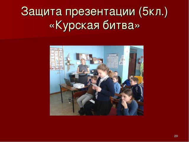 Защита презентации (5кл.) «Курская битва» *