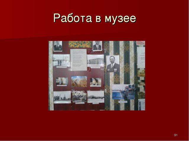 Работа в музее *