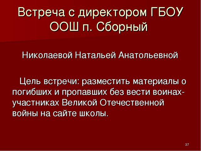 Встреча с директором ГБОУ ООШ п. Сборный Николаевой Натальей Анатольевной Цел...