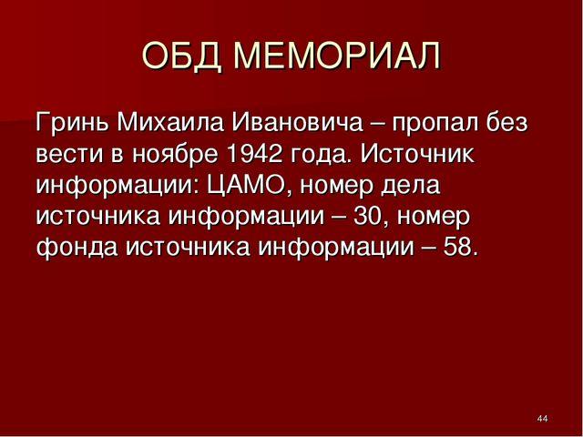 ОБД МЕМОРИАЛ Гринь Михаила Ивановича – пропал без вести в ноябре 1942 года. И...