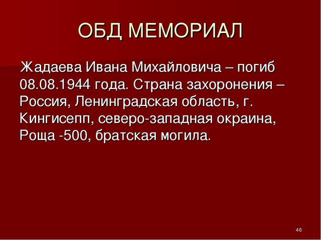 ОБД МЕМОРИАЛ Жадаева Ивана Михайловича – погиб 08.08.1944 года. Страна захоро...