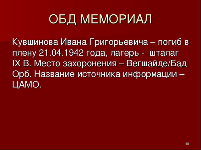 ОБД МЕМОРИАЛ Кувшинова Ивана Григорьевича – погиб в плену 21.04.1942 года, ла...