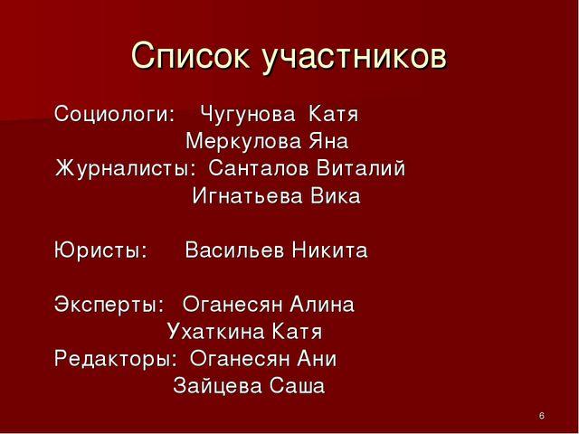 * Список участников Социологи: Чугунова Катя Меркулова Яна Журналисты: Сантал...