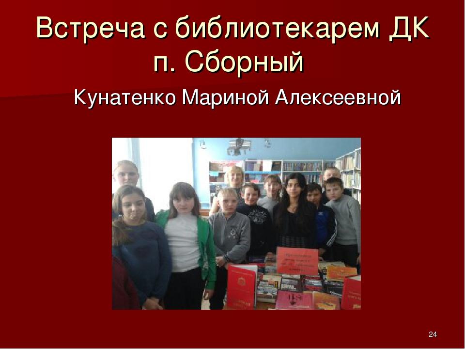 Встреча с библиотекарем ДК п. Сборный Кунатенко Мариной Алексеевной *