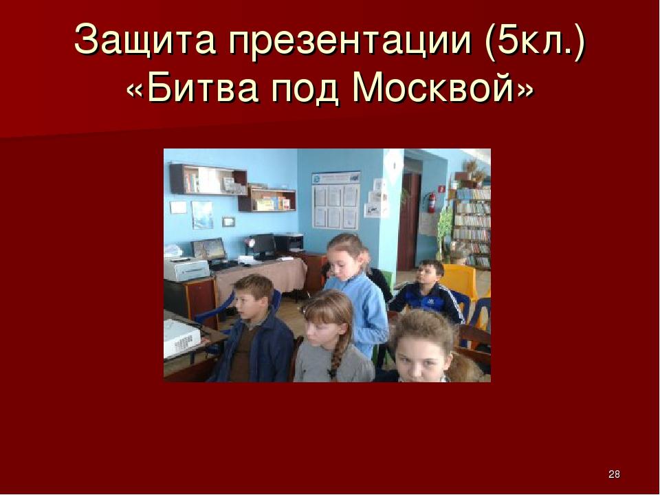 Защита презентации (5кл.) «Битва под Москвой» *
