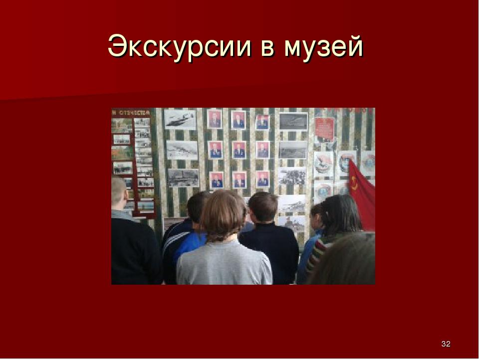 Экскурсии в музей *