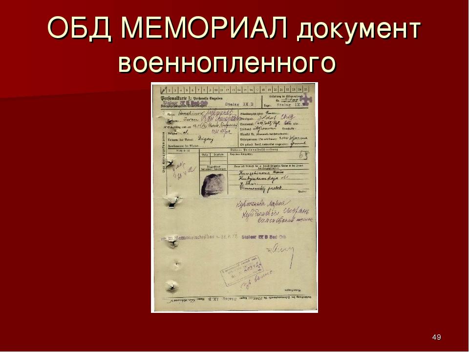ОБД МЕМОРИАЛ документ военнопленного *