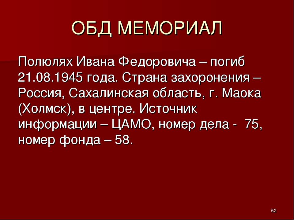 ОБД МЕМОРИАЛ Полюлях Ивана Федоровича – погиб 21.08.1945 года. Страна захорон...
