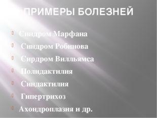 ПРИМЕРЫ БОЛЕЗНЕЙ Синдром Марфана Синдром Робинова Сирдром Вилльямса Полидакти