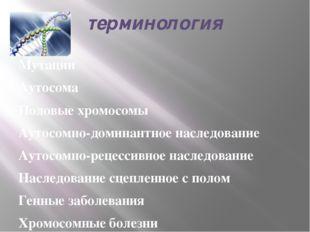 терминология Мутации Аутосома Половые хромосомы Аутосомно-доминантное наследо