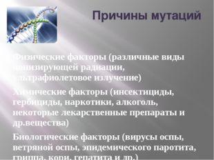 Причины мутаций Физические факторы (различные виды ионизирующей радиации, уль