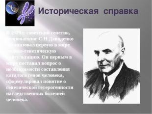 Историческая справка В 1929 г. советский генетик, невропатолог С.Н.Давиденко