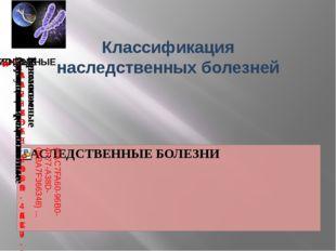 Классификация наследственных болезней
