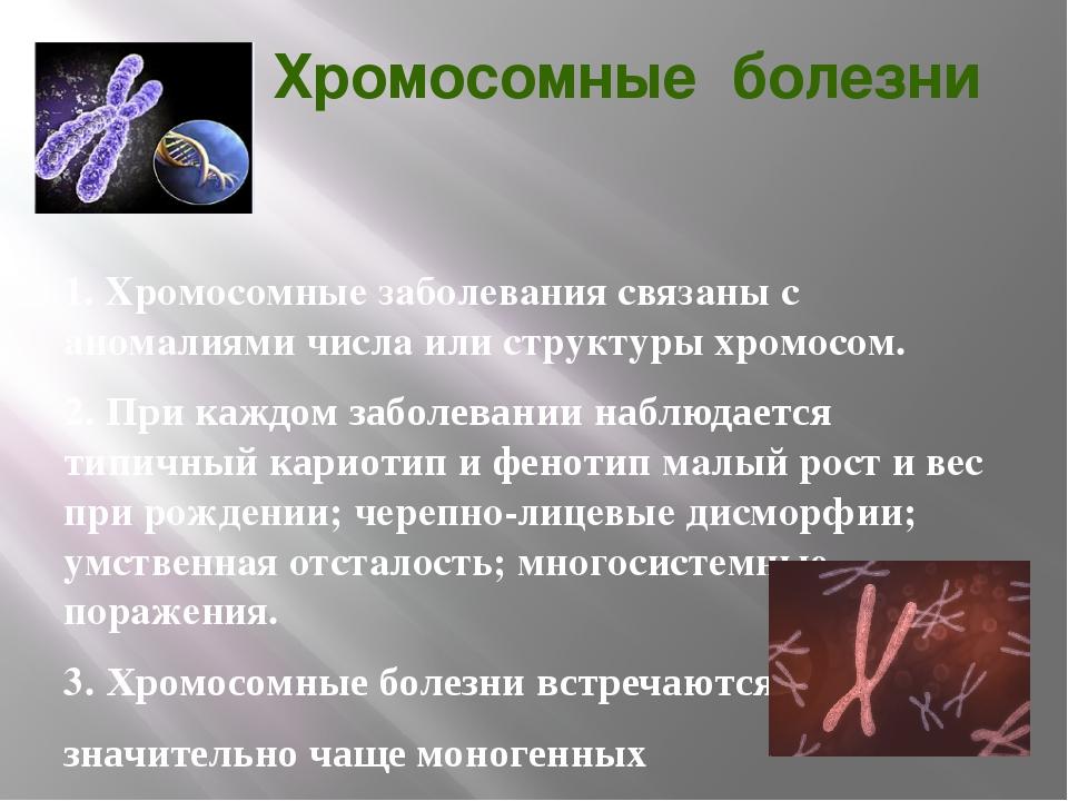 Хромосомные болезни 1. Хромосомные заболевания связаны с аномалиями числа ил...