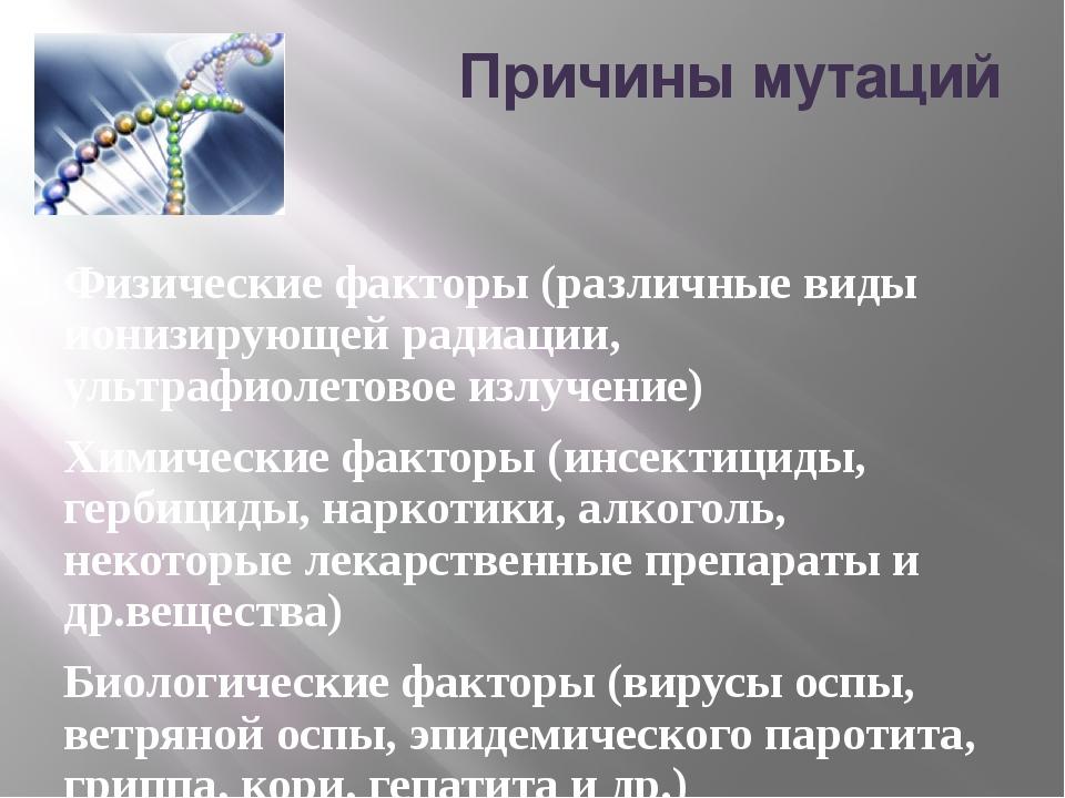 Причины мутаций Физические факторы (различные виды ионизирующей радиации, уль...