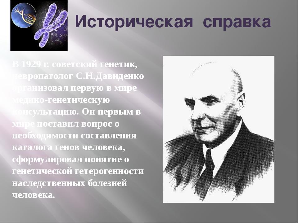 Историческая справка В 1929 г. советский генетик, невропатолог С.Н.Давиденко...