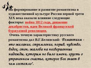 На формирование и развитие романтизма в художественной культуре России первой