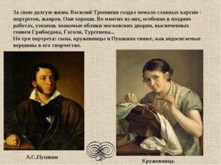 За свою долгую жизнь Василий Тропинин создал немало славных картин - портрето