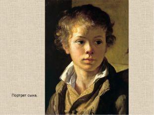 Портрет сына.