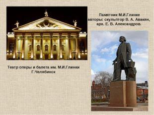 Театр оперы и балета им. М.И.Глинки Г.Челябинск Памятник М.И.Глинке авторы: с