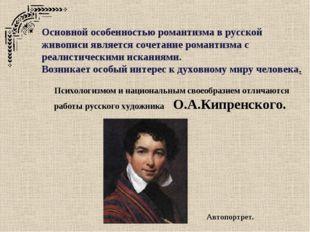 Основной особенностью романтизма в русской живописи является сочетание романт