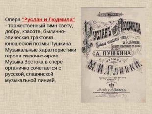 """Опера """"Руслан и Людмила"""" - торжественный гимн свету, добру, красоте, былинно-"""
