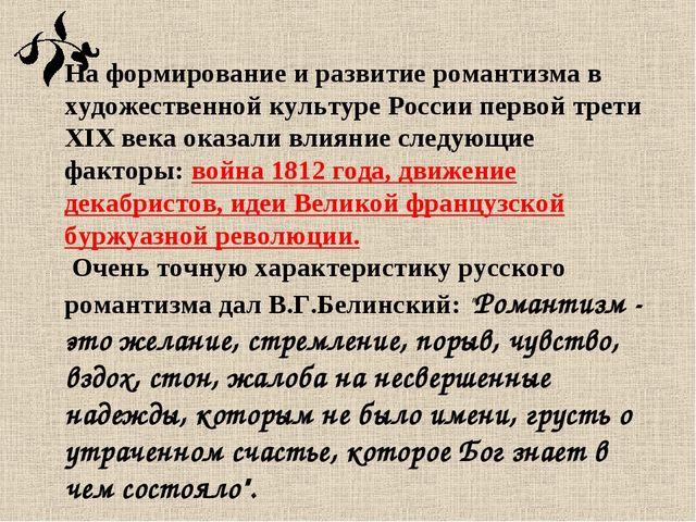 На формирование и развитие романтизма в художественной культуре России первой...