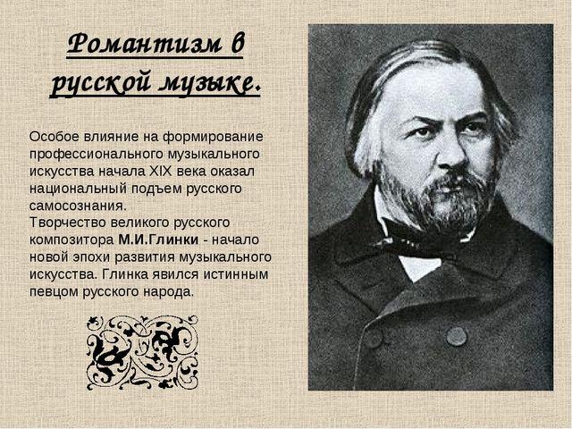 Романтизм в русской музыке. Особое влияние на формирование профессионального...
