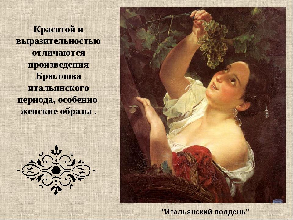 Красотой и выразительностью отличаются произведения Брюллова итальянского пер...