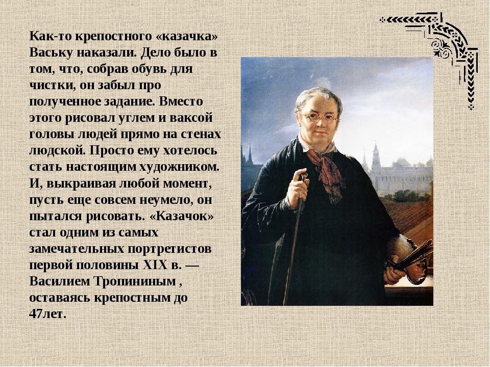 Как-то крепостного «казачка» Ваську наказали. Дело было в том, что, собрав об...