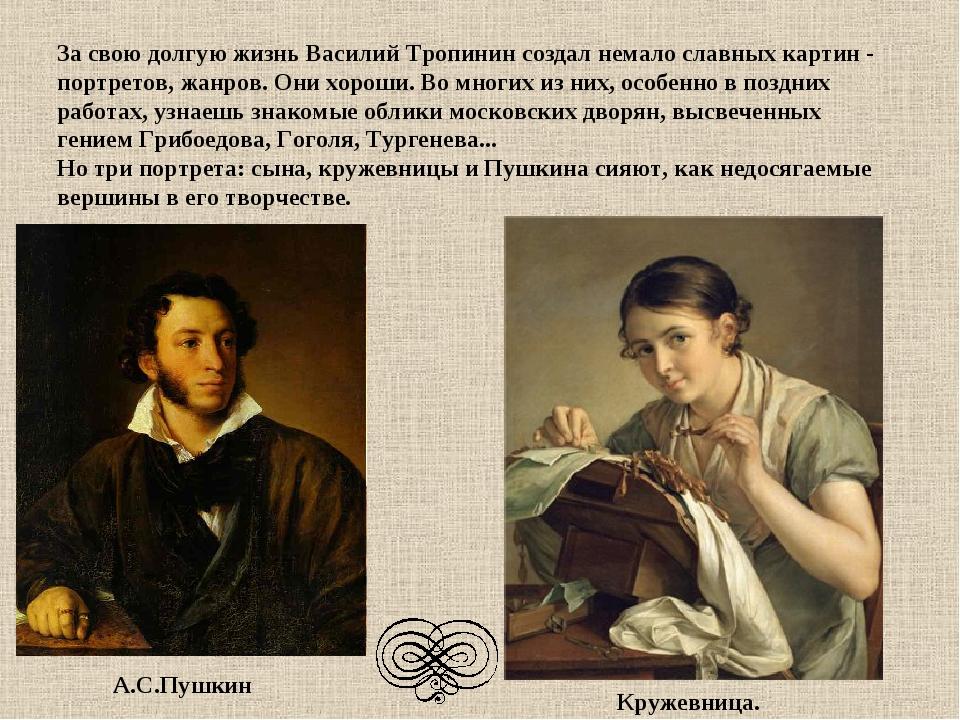 За свою долгую жизнь Василий Тропинин создал немало славных картин - портрето...