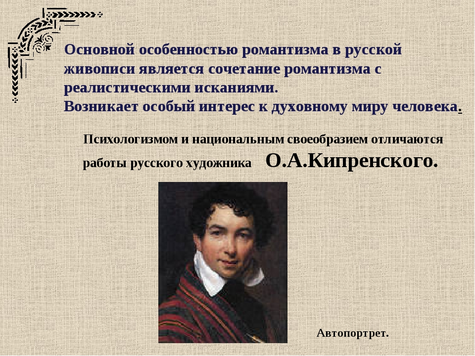 Основной особенностью романтизма в русской живописи является сочетание романт...
