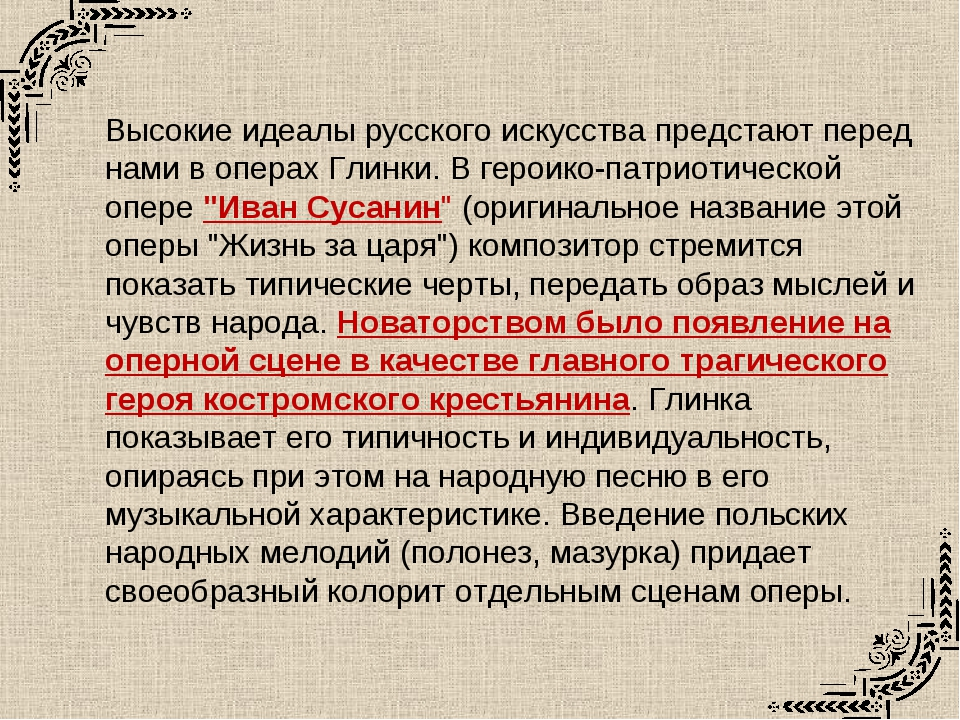 Высокие идеалы русского искусства предстают перед нами в операх Глинки. В гер...