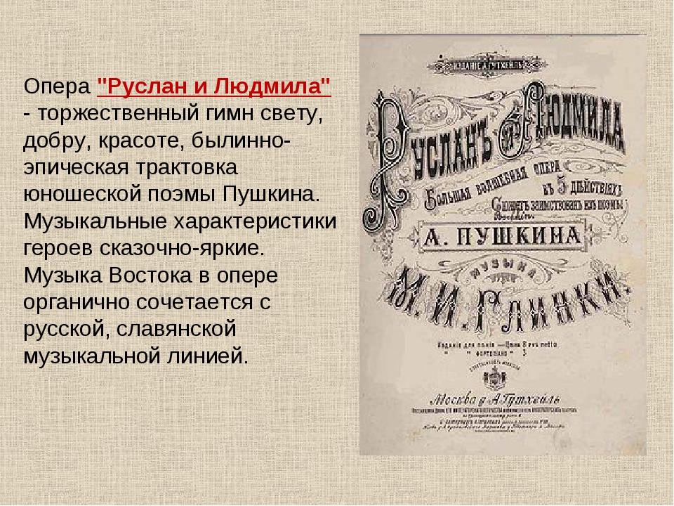 """Опера """"Руслан и Людмила"""" - торжественный гимн свету, добру, красоте, былинно-..."""