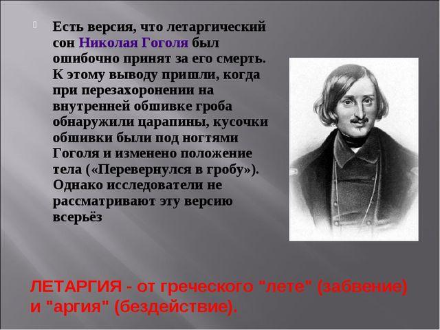 Есть версия, что летаргический сон Николая Гоголя был ошибочно принят за его...